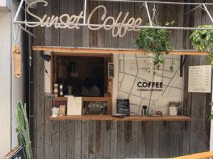 SUNSET COFFEE(サンセットコーヒー)